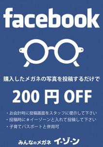 FBポスター掲示用