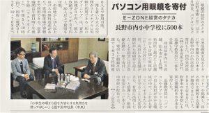 長野経済新聞01 001