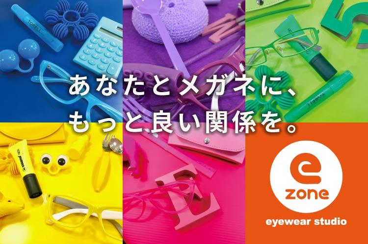 E-ZONE(イーゾーン)