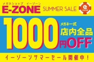 全品1000円OFF!サマーセール開催中!