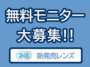 【無料!】2co1レンズ無償モニター募集第2弾!!