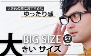 大きめサイズの眼鏡専用ページ
