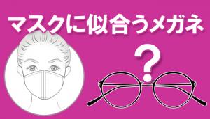 マスクに似合うメガネ?