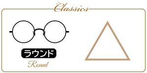 丸メガネは人を選ぶ