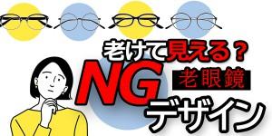 【40代女性におくる】選んじゃだめ!老けて見える老眼鏡NGデザイン3選!