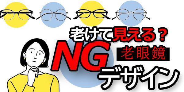 老眼鏡NGデザイン