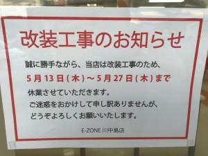 川中島店改装工事のお知らせ