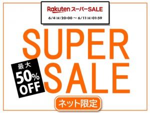 【ネット限定】最大50%OFF!楽天スーパーSALEのお知らせ